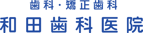 金沢の歯科医院 和田歯科医院