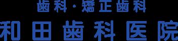 金沢の歯科医院|和田歯科医院